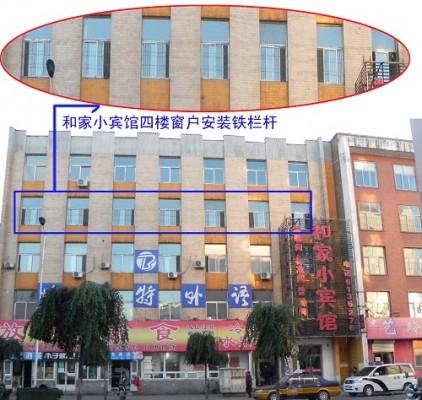 Jilin Eyaleti, Tonghua Şehrindeki Jingyu Ortaokulunun karşısındaki sokakta yer alan Hejia Oteli. 2001 yılından bu yana, üstteki resimden de görüldüğü gibi, demir parmaklıklar ile kaplı binanın 4. katında birden fazla beyin yıkama seansı düzenlenmiştir.