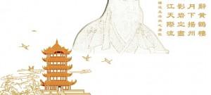 Meng Haoran, Tang Hanedanlığının Meşhur Şairi