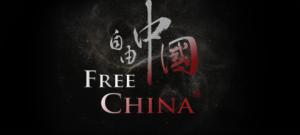"""""""Özgür Çin"""" Belgeseli"""