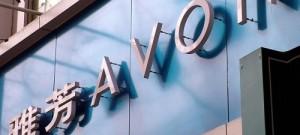 Avon'a Çin'de Rüşvet Suçlaması