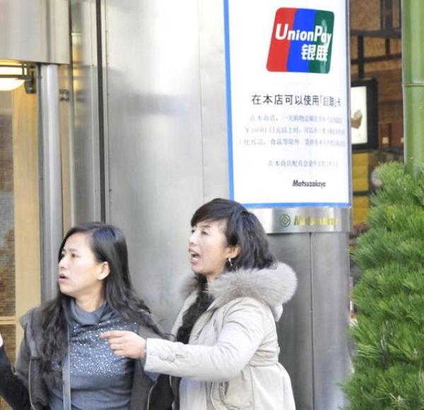 Yeni alınan bir kararla Çinliler bundan sonra çok sevdikleri kredi kartıyla yurtdışında daha az alışveriş yapabilecek. Bu, sermaye kaçışını önlemek için hükümetten gelen yeni bir hamle. (Fotoğraf: Yoshikazu Tsuno / AFP / Getty Images)