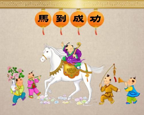 HorseArrive1_SMYang_ET