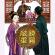Antik Çin Hikayeleri ve Deyimleri: Kırılan Aynanın Yeniden Birleşmesi