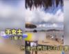 Çin'in Dalian Kentinde UFO Paniği!