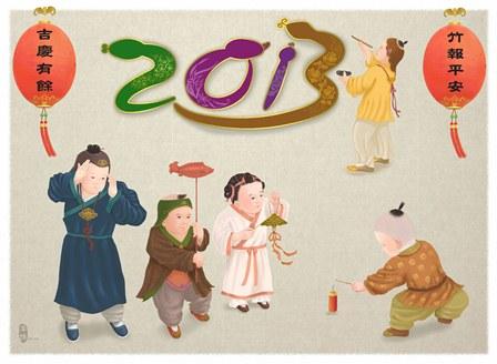 Yılan yılı için iyi dilekler. Yılan deseni iyi şansı, ateş huzuru ve balık da bolluğu temsil eder (SM Yang, ET)