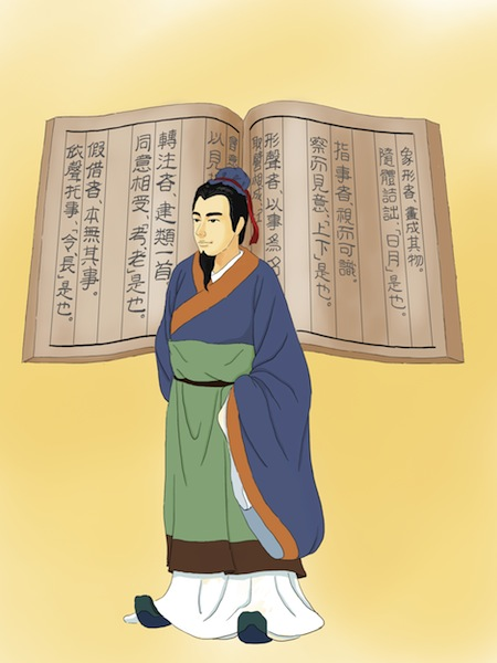 Xu Shen, ilk Çince sözlüğün yaratıcısı. (Resimleyen: Zhiching Chen)