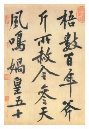 antik çin kaliografi