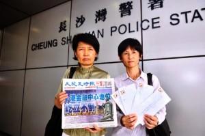 Epoch Times çalışanları Polis merkez binasının önünde şikayetlerini dile getirirken (Song Xianglong/Epoch Times)