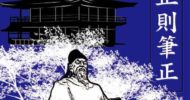 """Liu Gongquan; """"Büyük Kaligrafi Ustası ve Örnek Danışman"""""""