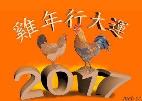 2017 Çin'de Horozun Yılı