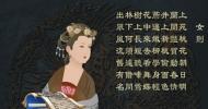 Zhangsun; Sevecen, Hoşgörülü ve Bilge İmparatoriçe